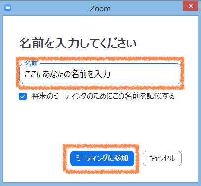 Zoomでのカービングオンラインレッスン受講方法
