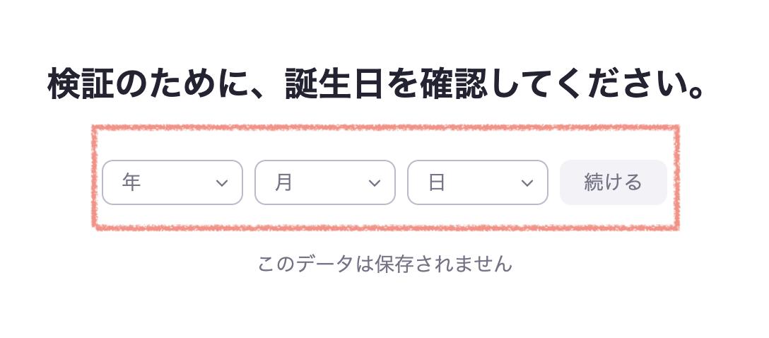 zoomオンラインレッスンの方法